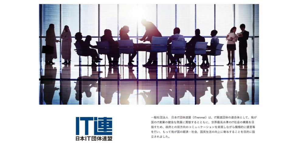 企業のセキュリティ対策を格付け、新制度の創設へ|日本IT団体連盟