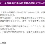 弘前市職員が2,747人の職員情報を地元新聞社にメール送信、偽計業務妨害の疑いで逮捕