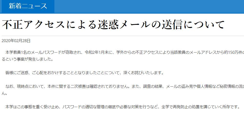 教員アカウント乗っ取られ150万通の迷惑メール、使いまわし原因か│岡山大学