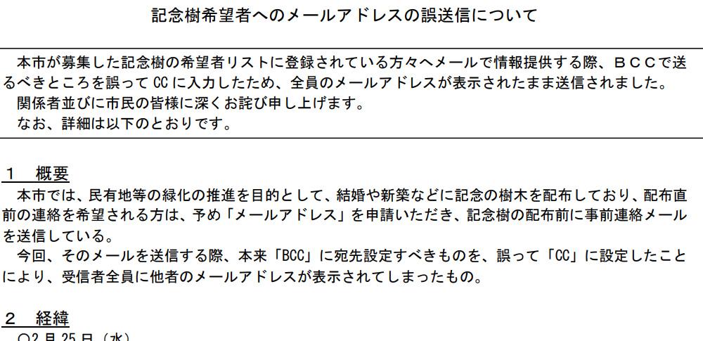 熊本市がメール294件を誤送信、確認作業中の操作ミスで再び流出