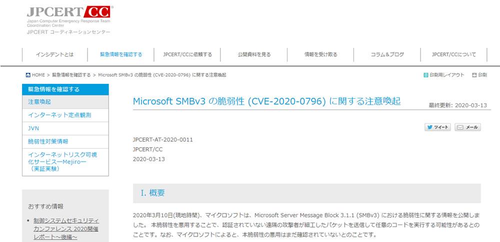 Microsoft Server Message Block 3.1.1 (SMBv3) の脆弱性 (CVE-2020-0796) に関する注意喚起