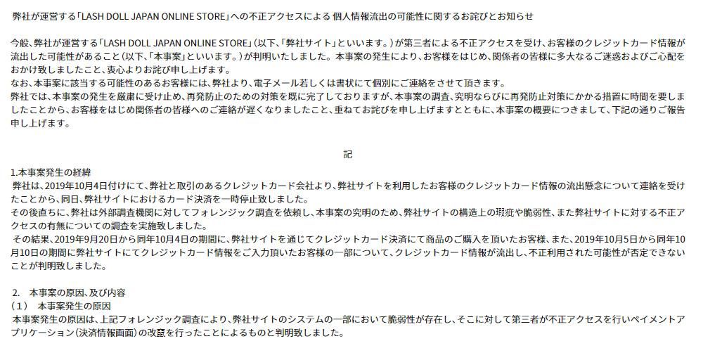 脆弱性悪用されカード情報355件流出か 株式会社LASH DOLL JAPAN