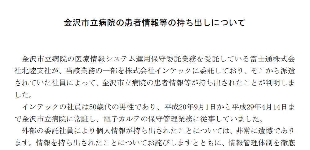 委託先従業員が患者情報持ち出し、外部送信は無し|金沢市立病院