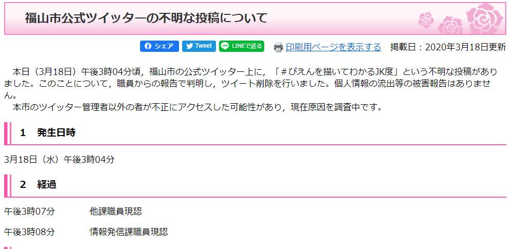 福山市SNSアカウントに不正アクセスの可能性、不審な書き込み見つかる