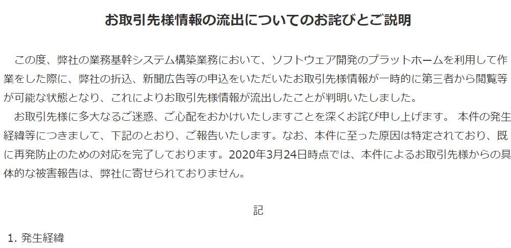 委託先従業員がミスによる個人情報誤表示を報告せず、ログ履歴から発覚
