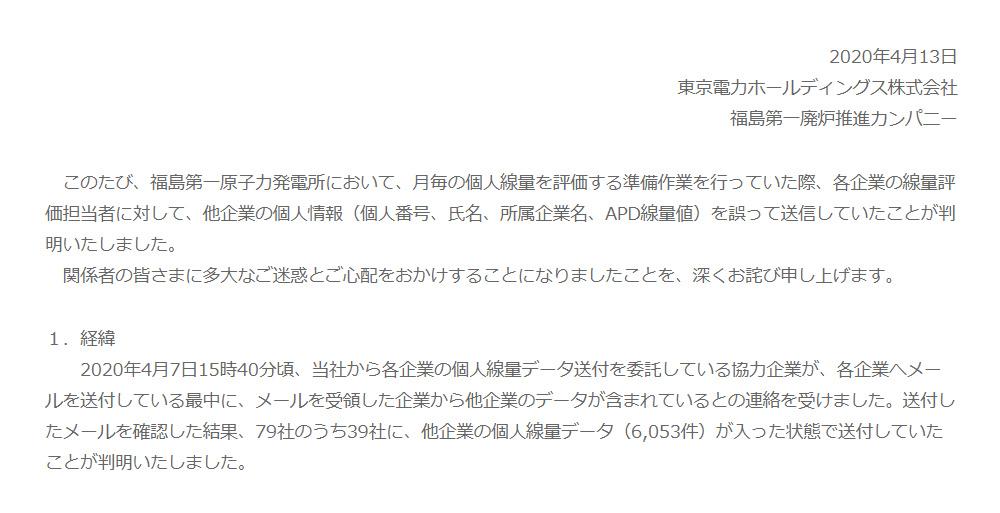 メール誤送信で作業員6,053名分のデータ流出 東京電力