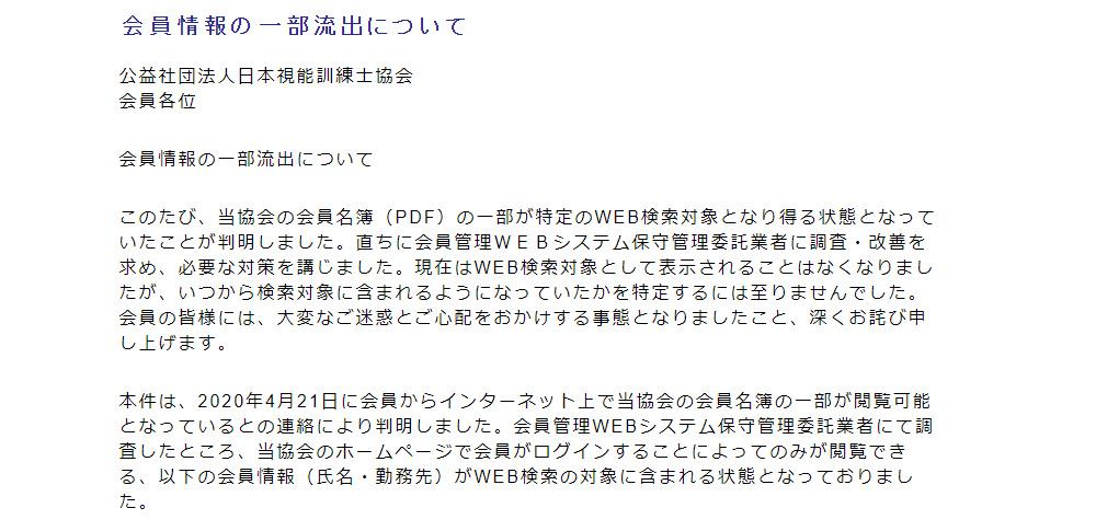 会員情報1,286名を誤表示、情報流出の可能性│日本視能訓練士協会