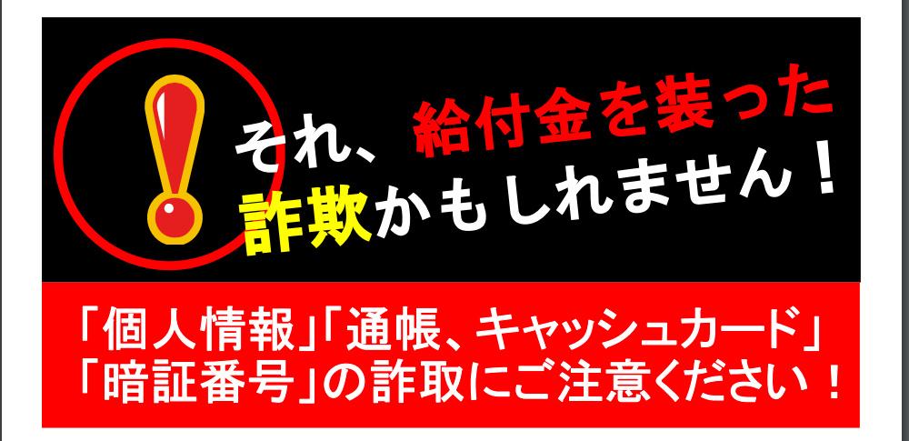 10万円給付に関連した詐欺メールなど横行か、消費者庁が注意喚起