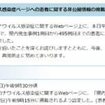 新型コロナ感染者495名分の個人情報を誤掲載、愛知県が謝罪