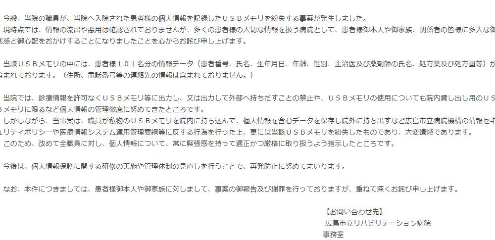 職員が入院患者101名の個人情報記録したUSBメモリを紛失|広島市立病院機構