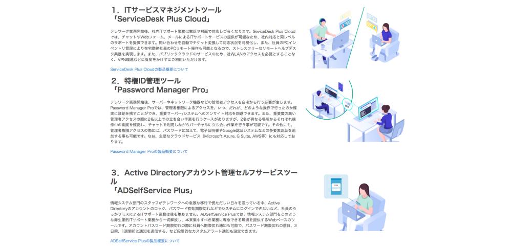 情シスのテレワークを支援するIT管理ツールを無償提供|IT運用管理製品ManageEngineが日本企業の事業継続を応援します