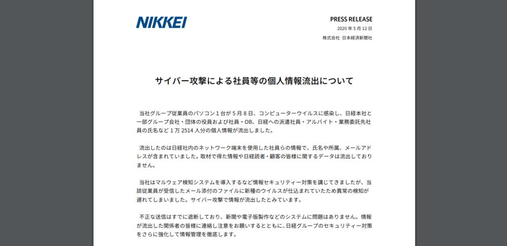 サイバー攻撃で関係者ら1万2514件の情報流出 日本経済新聞社