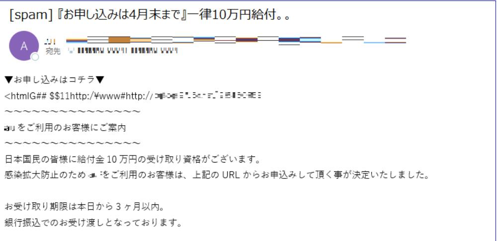 10万円給付装うフィッシングメールを確認、JC3が注意喚起