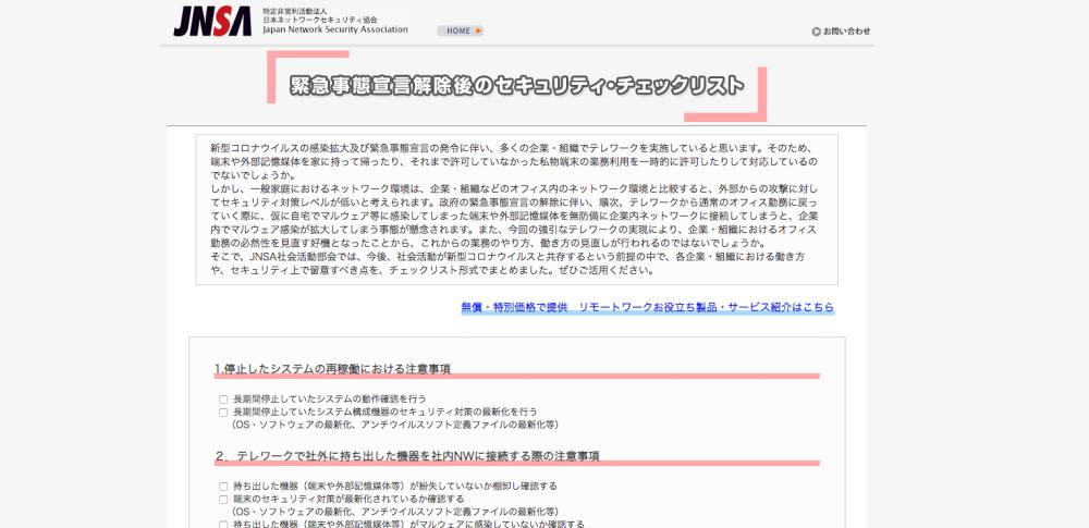 緊急事態宣言解除後のセキュリティチェックリストを公開|JNSA