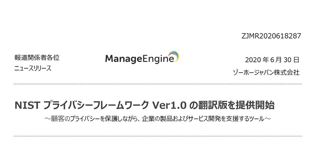 NIST プライバシーフレームワーク Ver1.0の翻訳版を提供開始