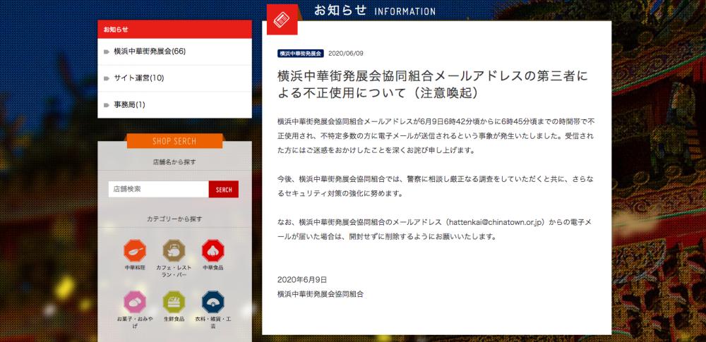 メールアカウント乗っ取り被害、スパムメール発信元に│横浜中華街発展協同組合