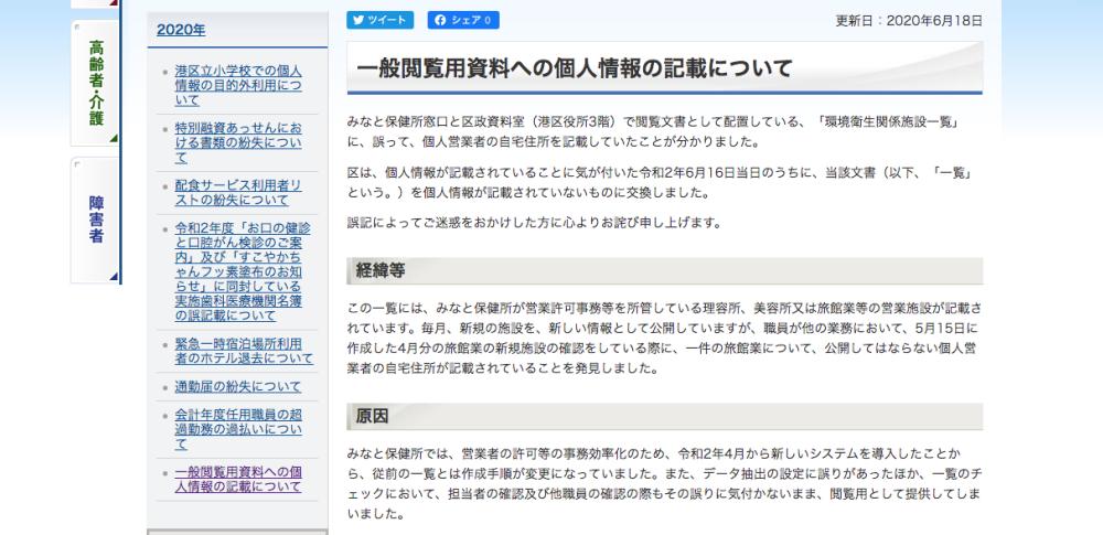 操作方法の変更でミス発生、個人情報1件を誤表示│東京都港区