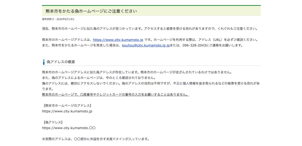 熊本市HPとドメイン以外同一の偽サイトを確認、アクセスしないよう注意喚起