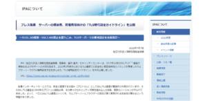 IPAが暗号化通信技術の新ガイドラインを公表
