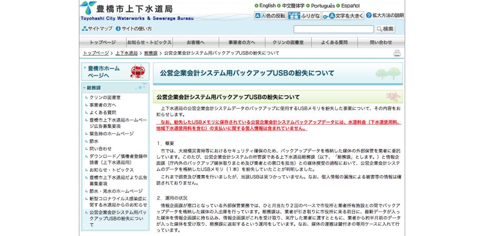 銀行口座情報約6,000件記録したバックアップ用USBメモリを紛失 愛知県豊橋市