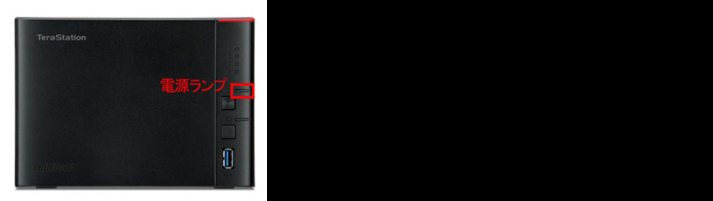 TeraStation(テラステーション)エラーランプの意味一覧