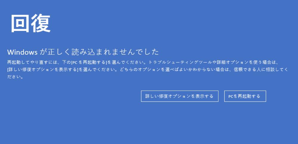 Windows 再 起動 終わら ない
