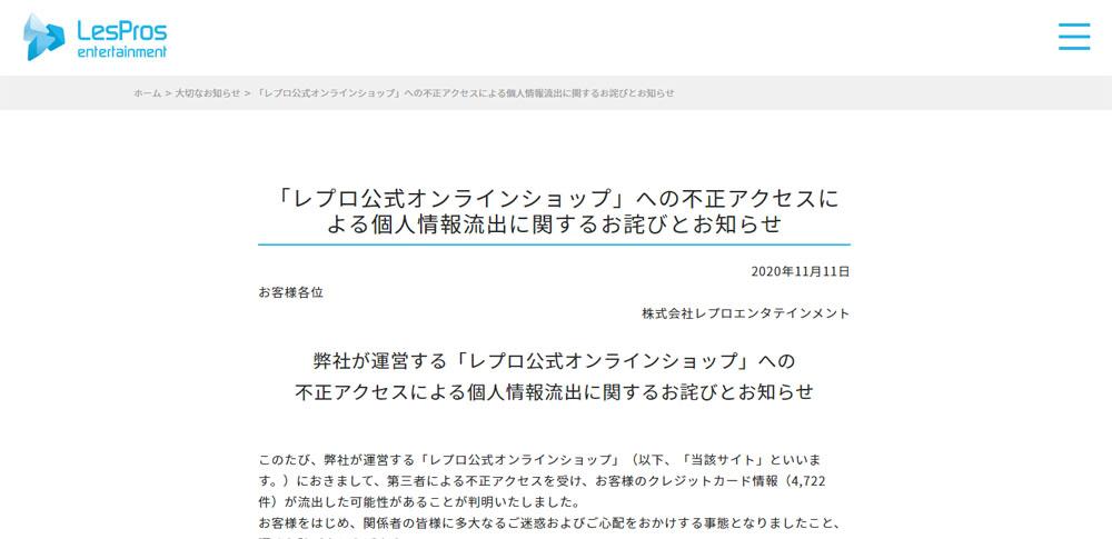 エンタテインメント レプロ