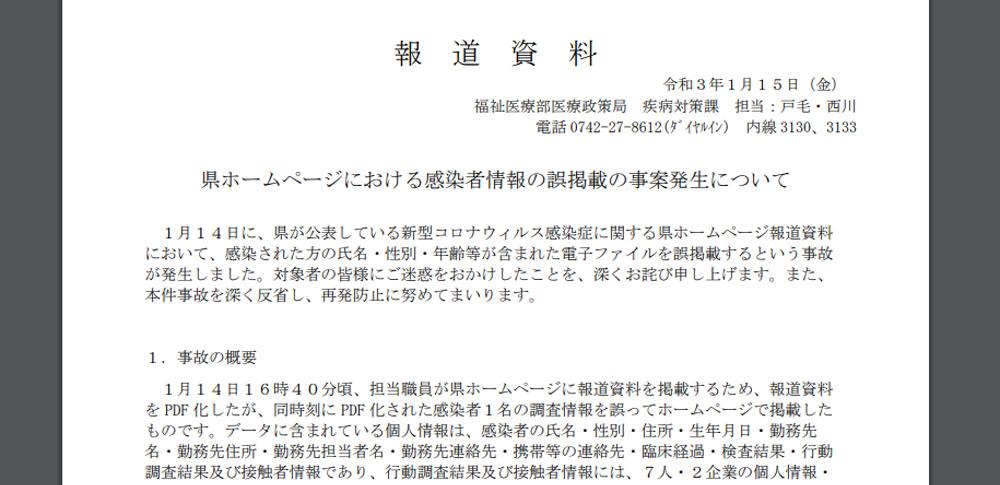 コロナ 感染 者 奈良 県